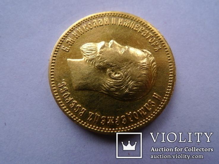 10 рублей. 1910 год. ЭБ, фото №3