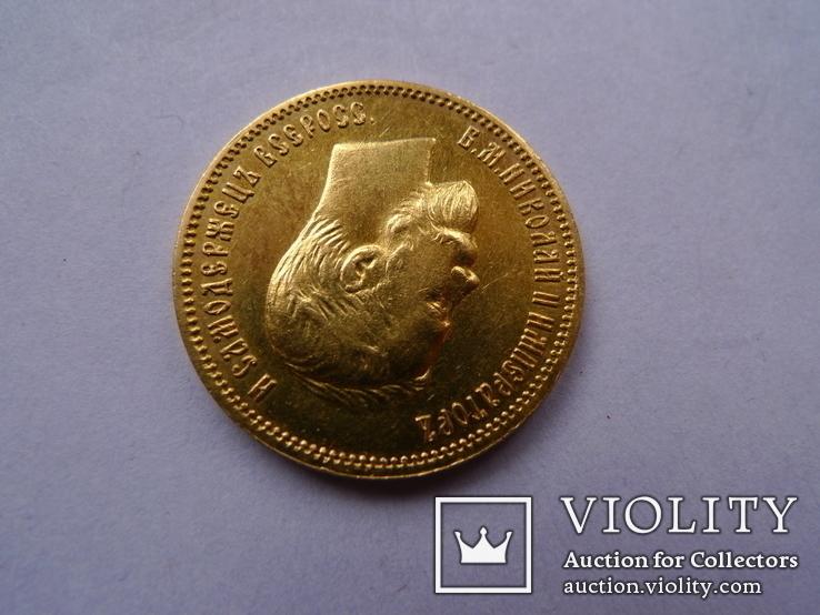 10 рублей. 1910 год. ЭБ, фото №4