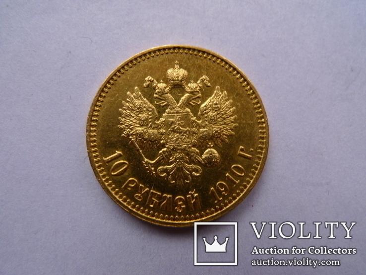 10 рублей. 1910 год. ЭБ, фото №2