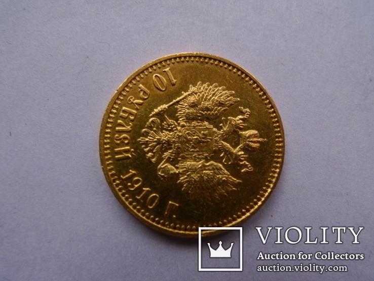 10 рублей. 1910 год. ЭБ, фото №6