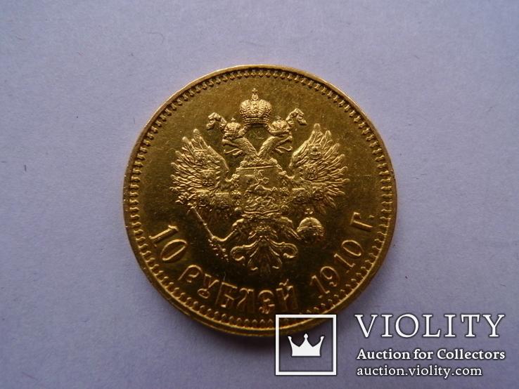 10 рублей. 1910 год. ЭБ, фото №9