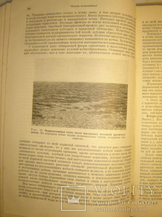 Почвоведение. Земледелие с основами почвоведения., фото №5