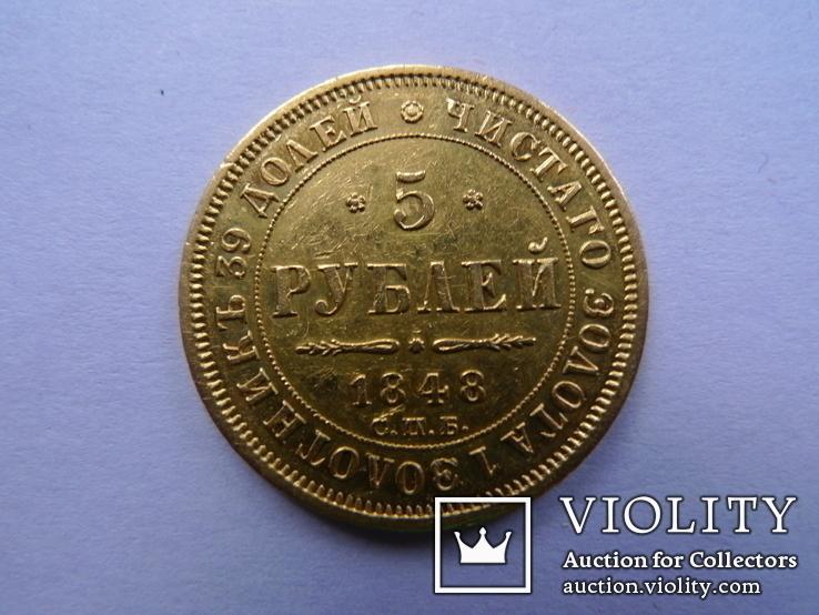 5 рублей. 1848 год. СПБ. АГ., фото №3