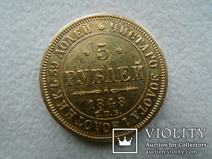 5 рублей. 1848 год. СПБ. АГ., фото №2