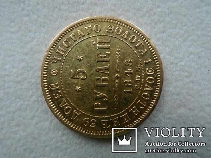 5 рублей. 1848 год. СПБ. АГ., фото №7