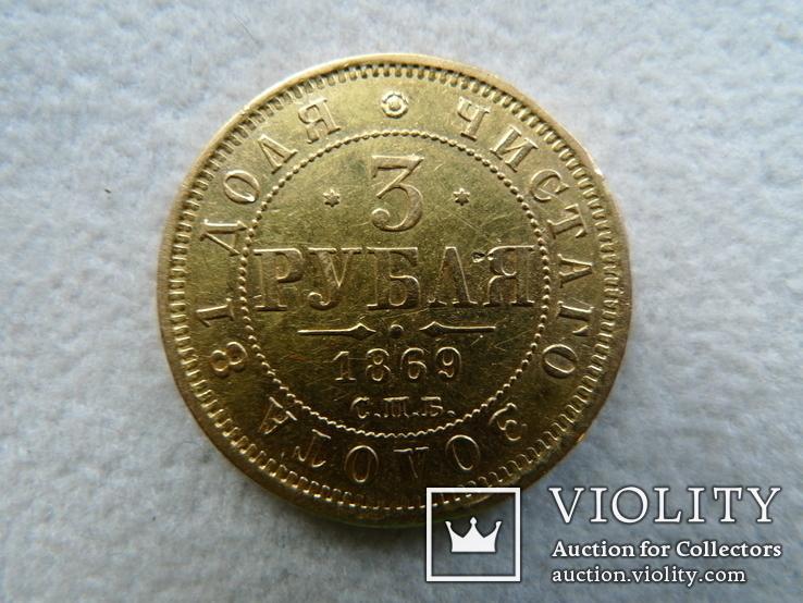 3 рубля. 1869 год. СПБ. HI.