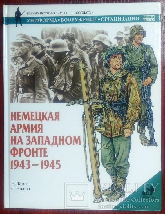 """Дві книги серії """"Солдатъ"""" - """"Немецкая армия на Западном фронте, Африка и Балканы"""", фото №7"""