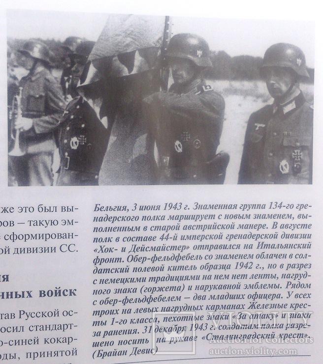 """Дві книги серії """"Солдатъ"""" - """"Немецкая армия на Западном фронте, Африка и Балканы"""", фото №10"""