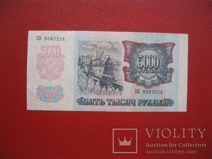 5000 рублей 1992, фото №2