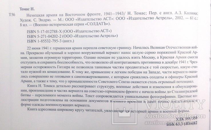 """Дві книги серії """"Солдатъ"""" - """"Немецкая армия на Восточном фронте"""", фото №3"""