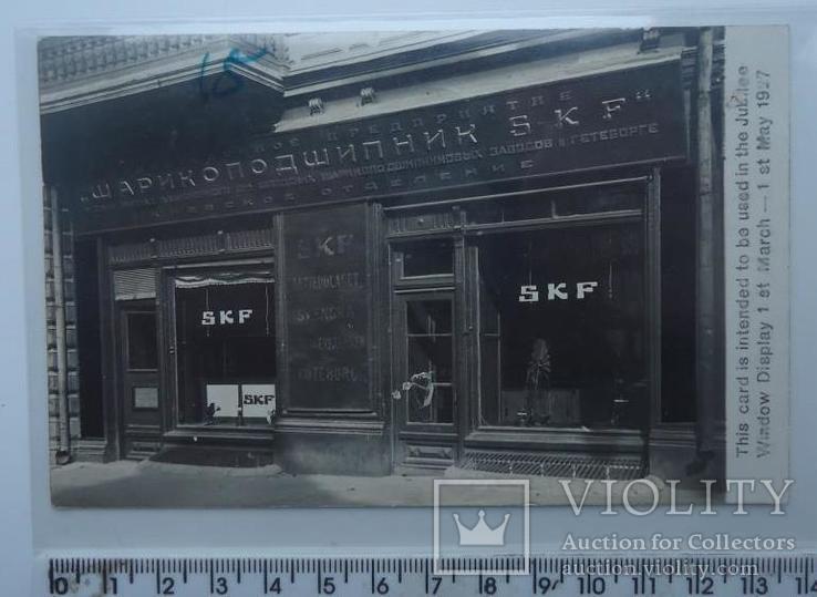 Киев Київ 1927 г Шарикопдшипник магазин, фото №2