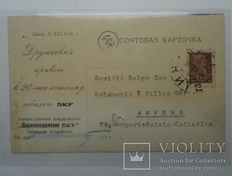 Киев Київ 1927 г Шарикопдшипник магазин, фото №3