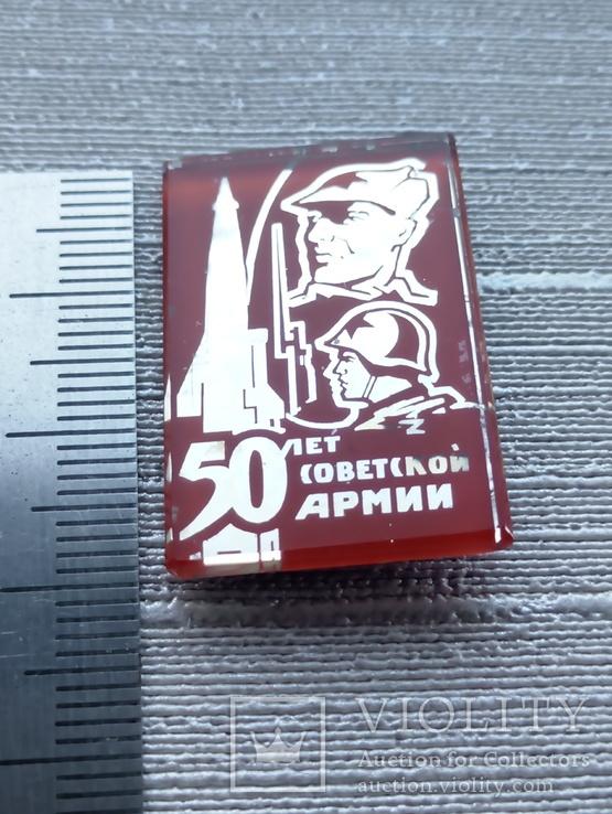 50 лет Советской армии, фото №2