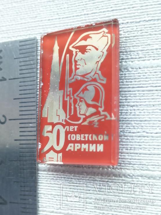 50 лет Советской армии, фото №3