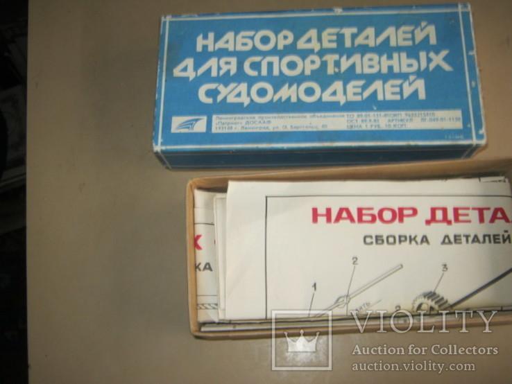Коробка с инструкцией и остатками деталей от набора, фото №7