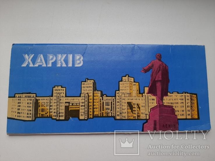 Харьков, фото №2