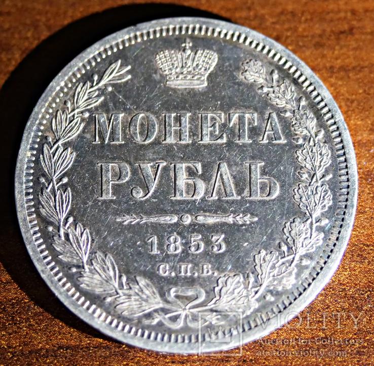 Рубль 1853 г., фото №3