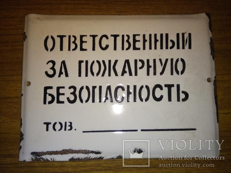 Табличка эмалированная, фото №2