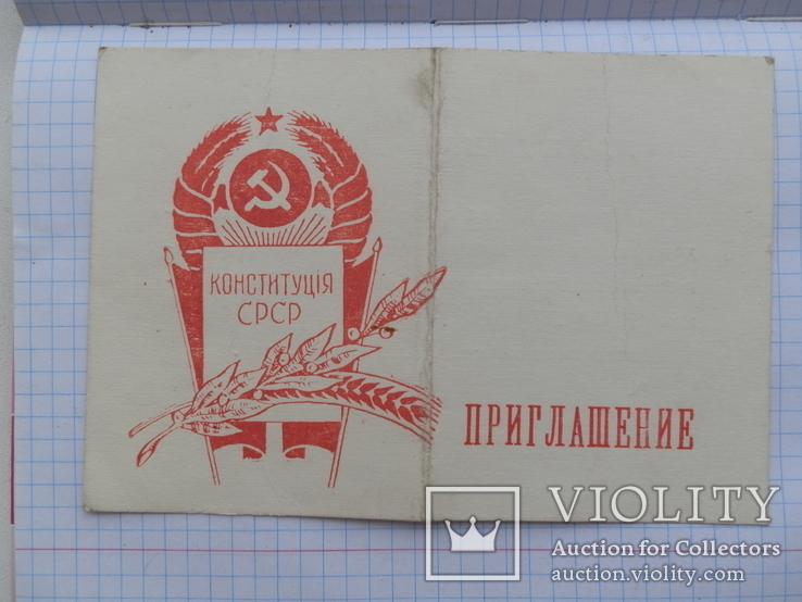 Конституция ссср., фото №2