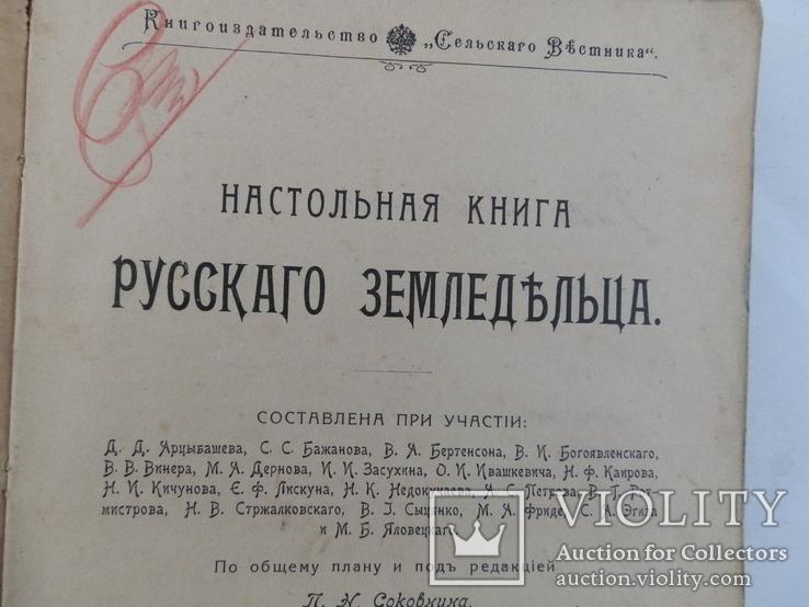 Настольная книга русского земледельца., фото №2