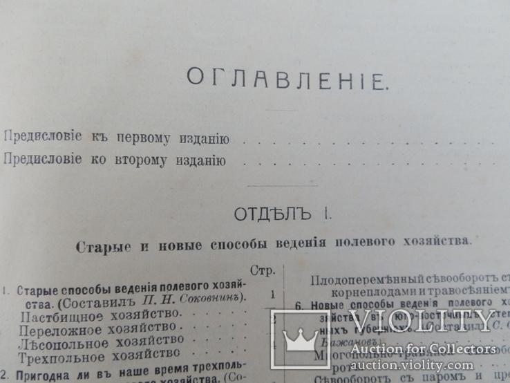 Настольная книга русского земледельца., фото №6