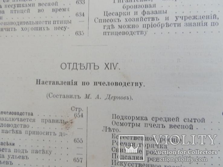 Настольная книга русского земледельца., фото №11