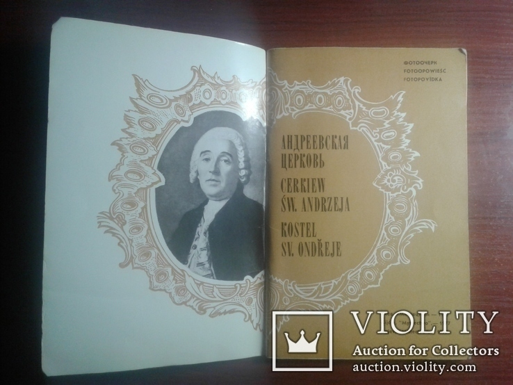 Книга Андреевская церковь 64 страниц ., фото №2