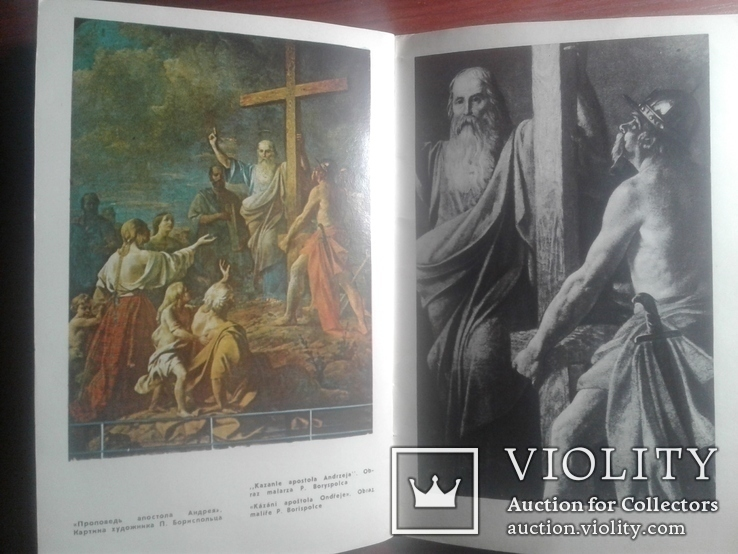 Книга Андреевская церковь 64 страниц ., фото №6