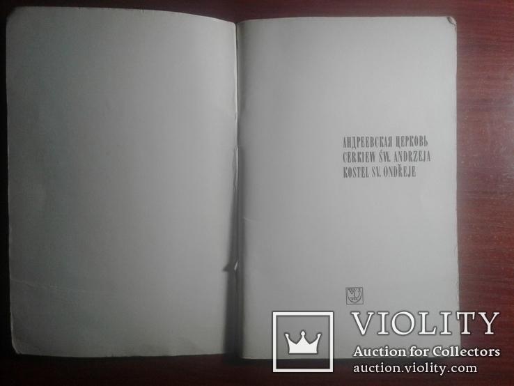 Книга Андреевская церковь 64 страниц ., фото №13