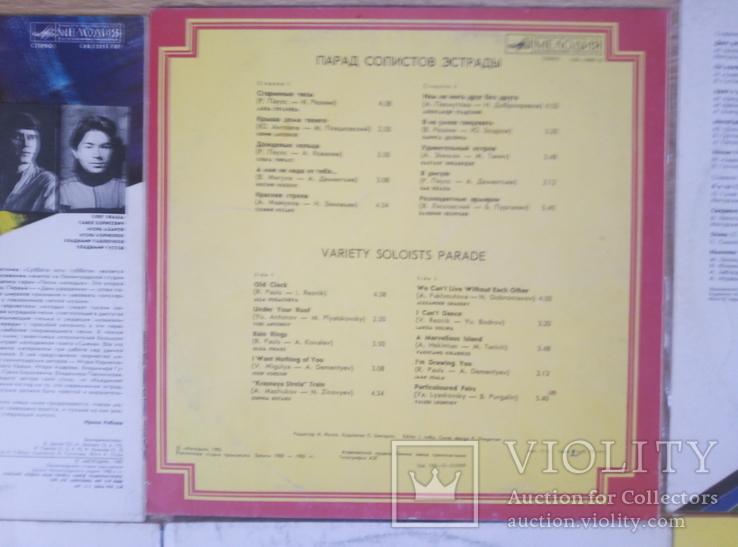 6 пластинок советской эстрады, фото №5