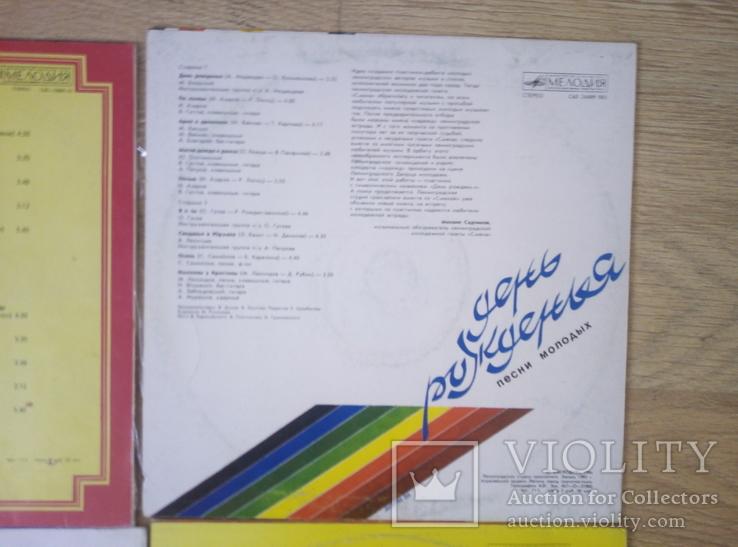 6 пластинок советской эстрады, фото №6
