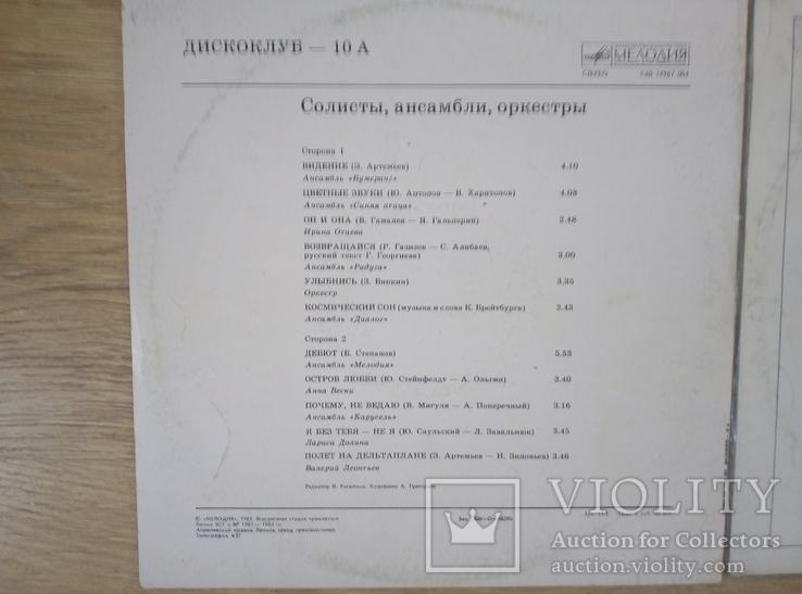6 пластинок советской эстрады, фото №9