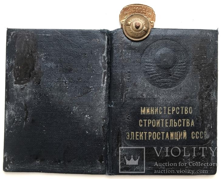 Знак + Док отличник социалистического соревнования Строительства єлектростанций СССР, фото №3