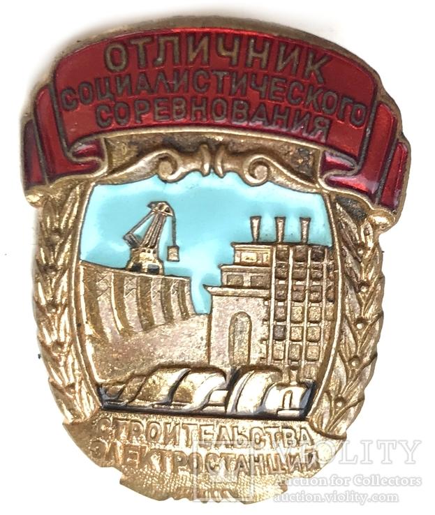Знак + Док отличник социалистического соревнования Строительства єлектростанций СССР, фото №7