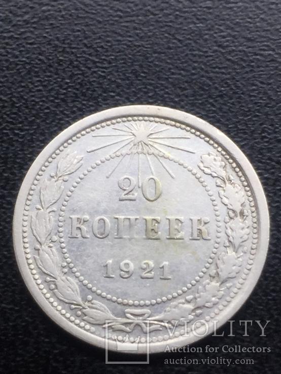 20 коп 1921