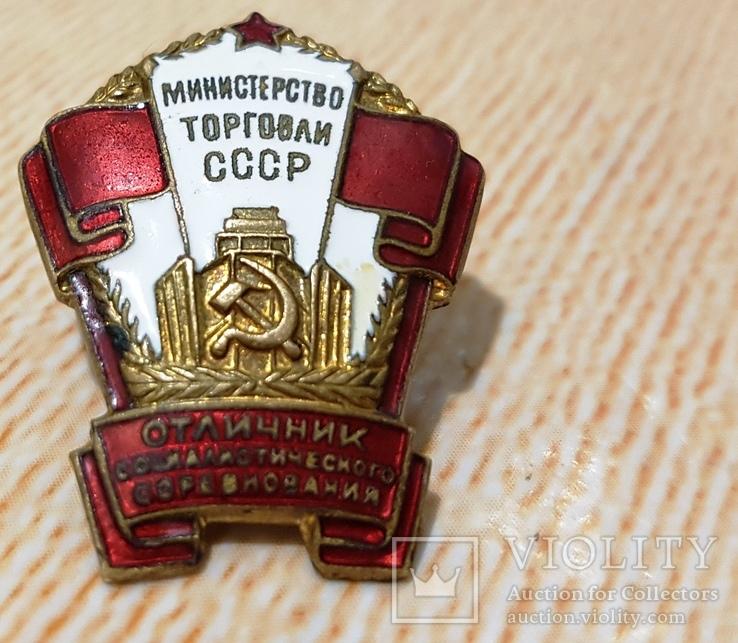Министерство торговли СССР 2338 Отличник соцсоревнования