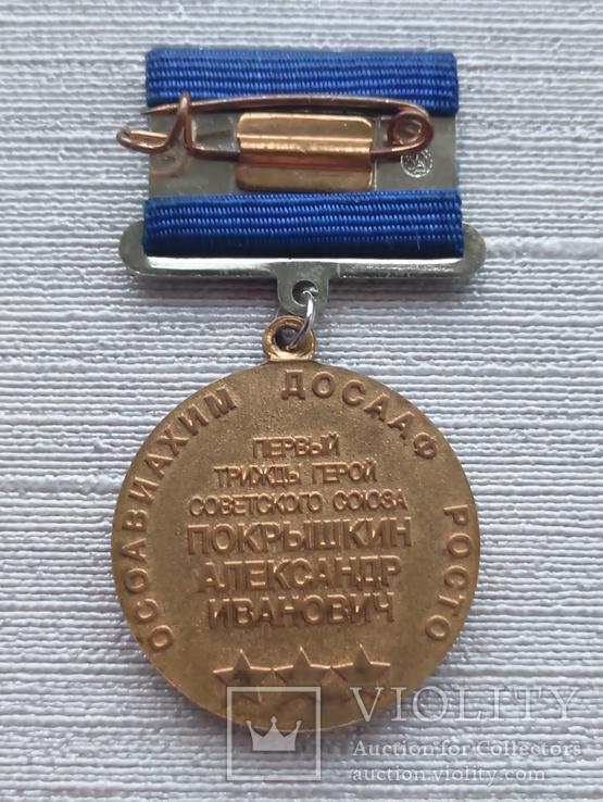 Покрышкин А.И.- первый трижды герой Советского Союза. ОСОАВИАХИМ. ДОСААФ. РОСТО, фото №4