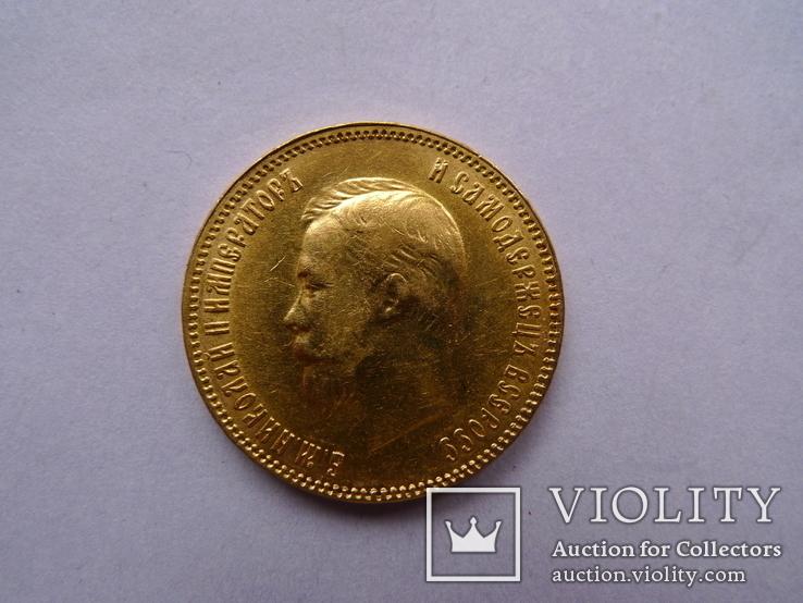 10 рублей. 1909 год. ЭБ, фото №3