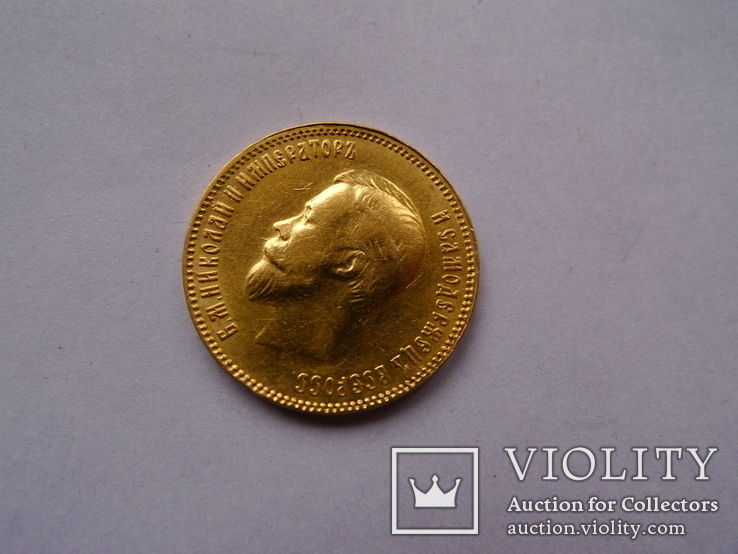 10 рублей. 1909 год. ЭБ, фото №6