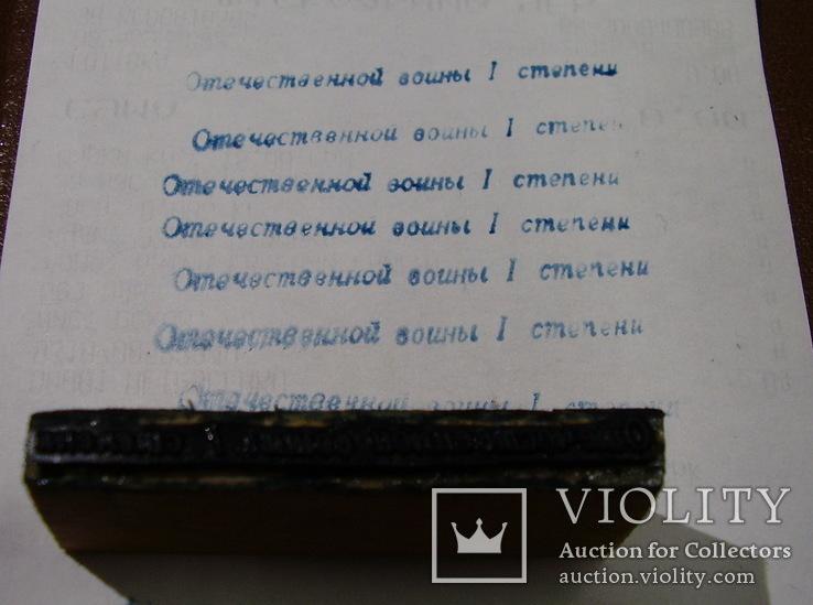 Копия штампа на ОВ-1ст., фото №2