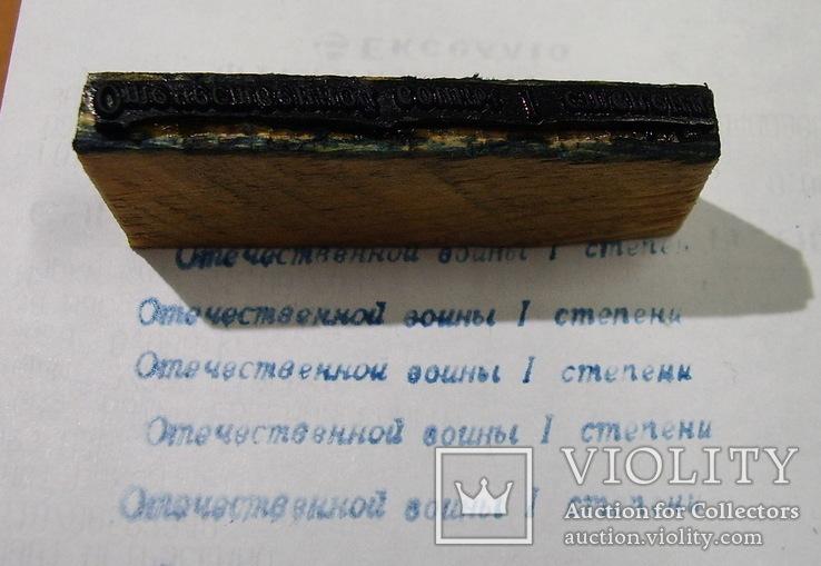 Копия штампа на ОВ-1ст., фото №3