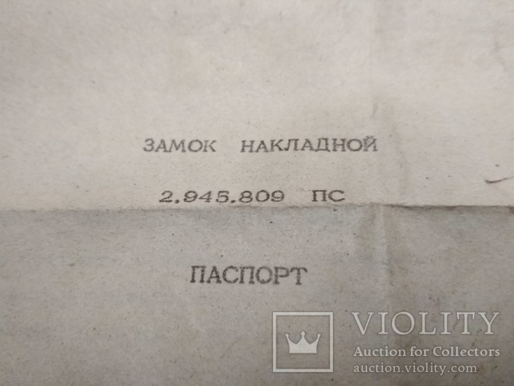 Замок Накладной Штыковой СССР ый!, фото №5