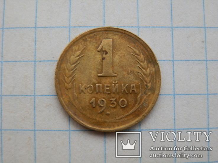 1 копейка 1930 г, фото №2