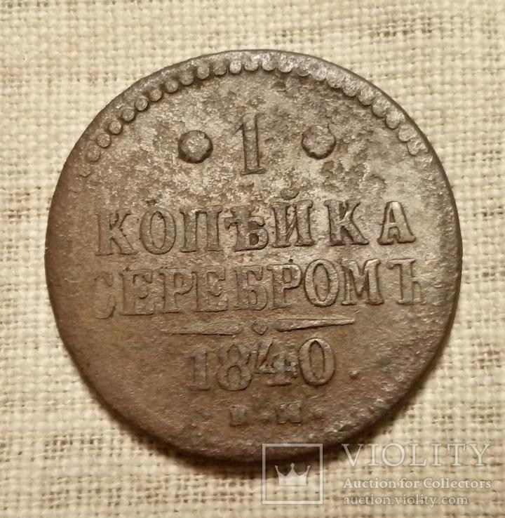 1 копейка серебром 1840 год, фото №3