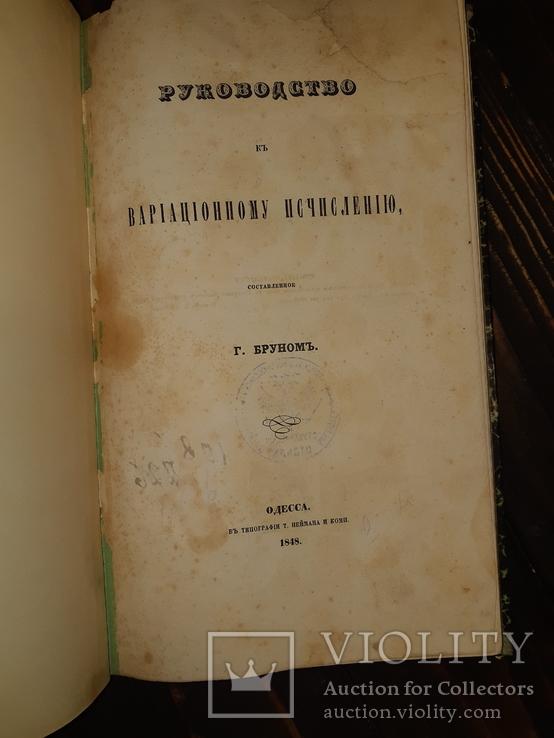 1848 Руководство к вариационному исчислению