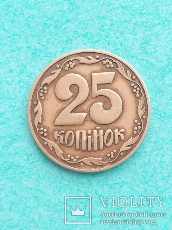 25 коп 1992г шт 5.1ДАг