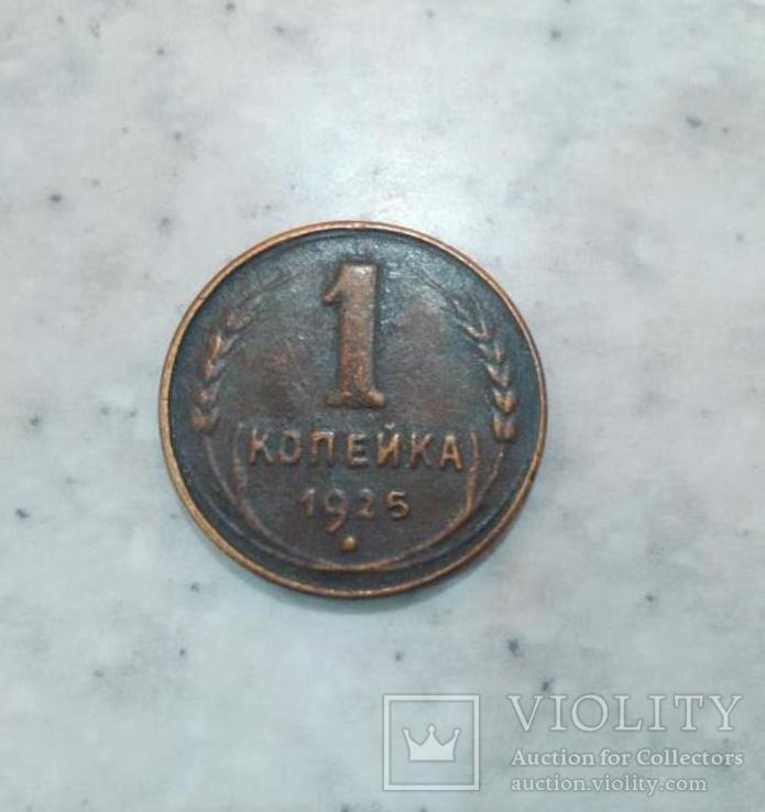 1 копейка 1925 года редкая монета раннего СССР копия в меди, фото №2
