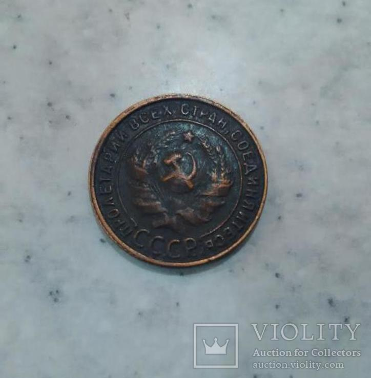 1 копейка 1925 года редкая монета раннего СССР копия в меди, фото №3
