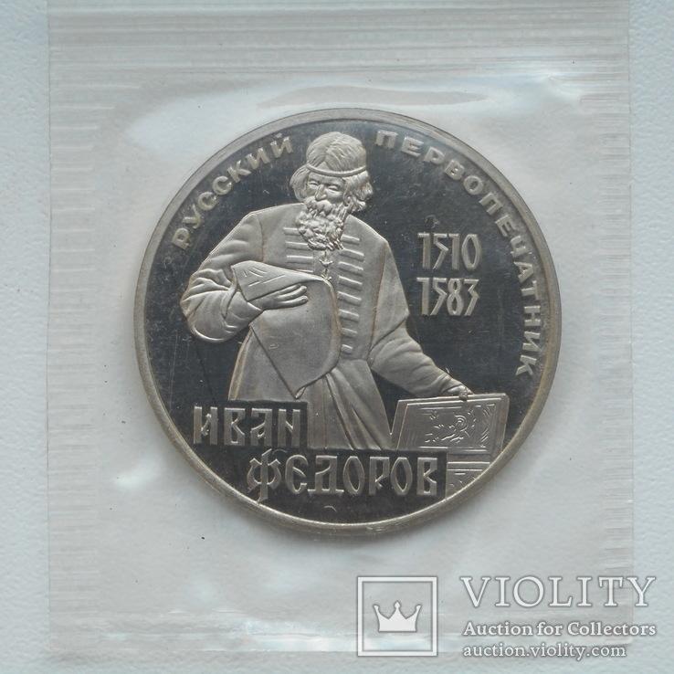1 рубль 1983 г. Иван Федоров Пруф Запайка Новодел 1988, фото №4