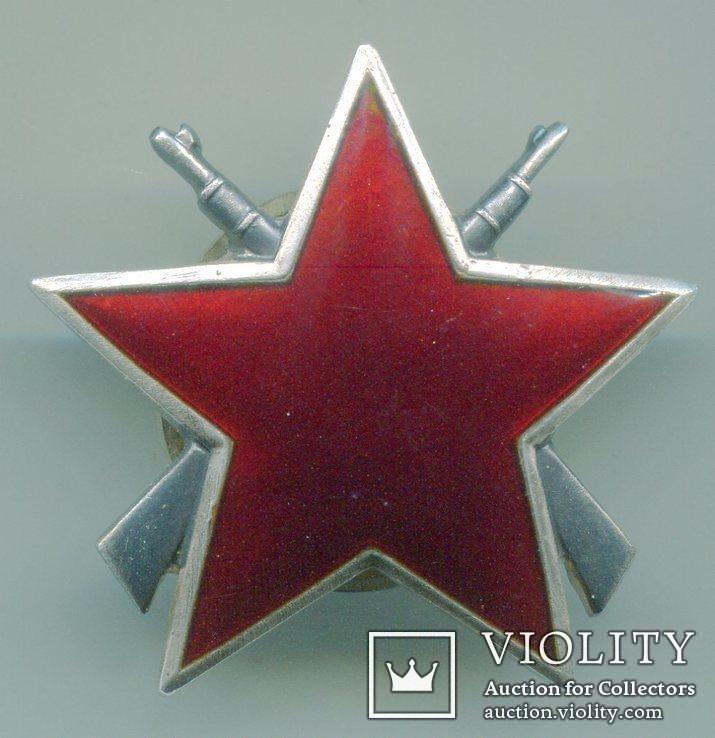 Орден Партизанская Звезда 3 степени  -монетный двор